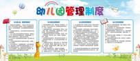 幼儿园管理制度展板