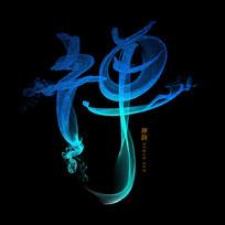 禅韵飘逸烟雾艺术字