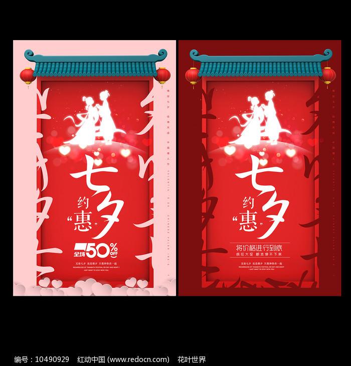 中国风简约七夕节海报图片