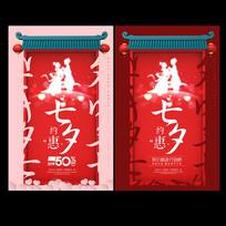 中国风简约七夕节海报