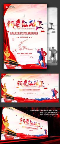 中国风新长征路上海报设计