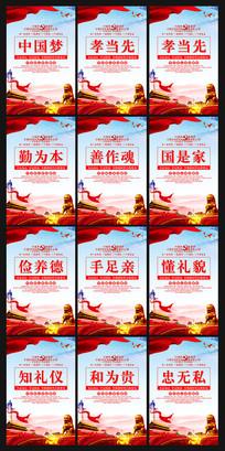 中国梦文化党员活动室挂画设计