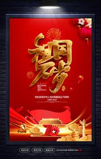 祖国万岁70周年国庆节海报