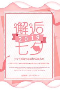 2019邂逅七夕促销海报