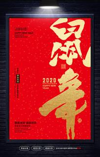 2020鼠年金色新年海报