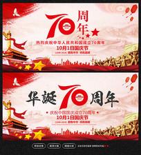 70周年喜庆祖国生日背景展板