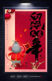 创意喜庆鼠年新年海报