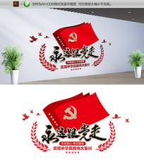 创意永远跟党走党建标语文化墙