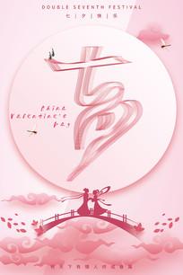 传统节日七夕节海报