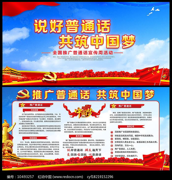 党建讲普通话中国梦宣传展板图片