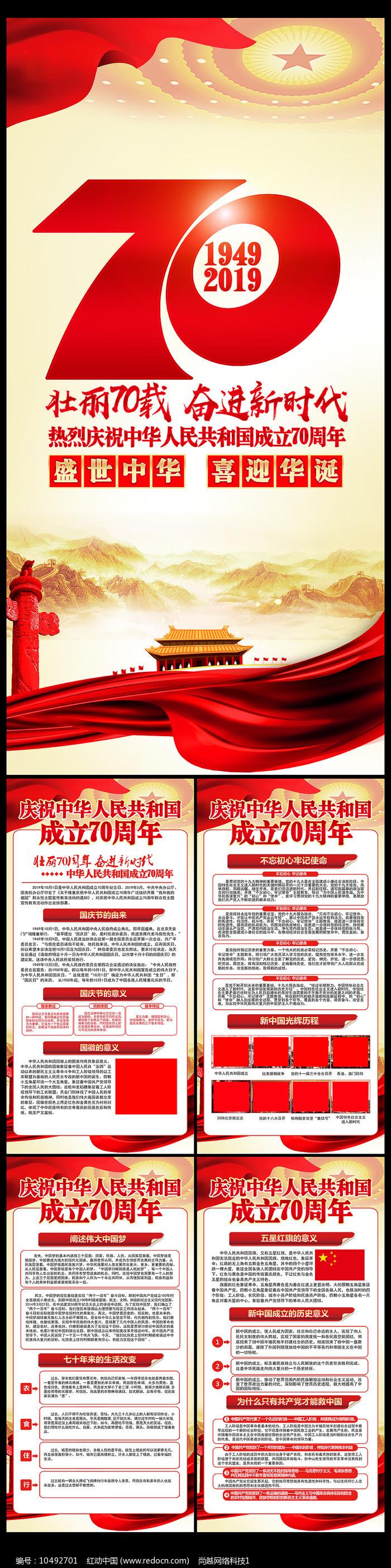 大气建国70周年国庆节宣传海报挂画图片