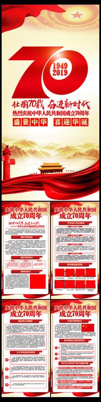 大气建国70周年国庆节宣传海报挂画