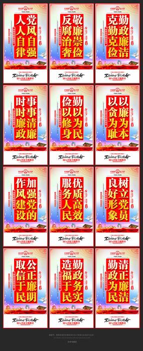 反腐倡廉廉政文化标语展板设计