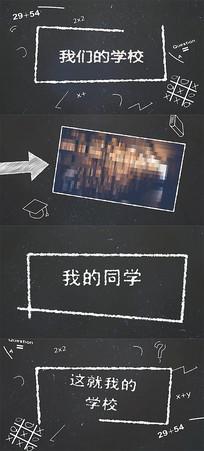 粉笔质感学校介绍视频展示AE模板