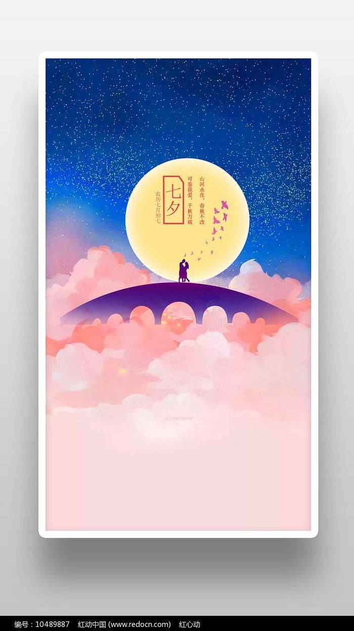 粉色浪漫七夕节海报设计图片