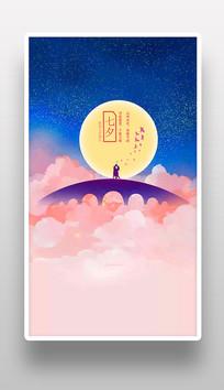粉色浪漫七夕节海报设计