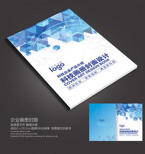 高科技企业画册封面设计