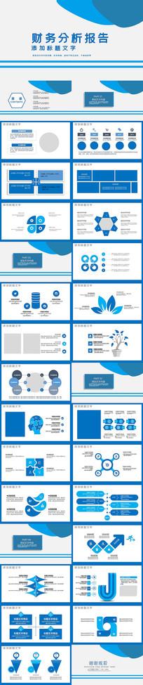 公司财务分析报告PPT模板