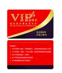 红色VIP卡高档会所卡