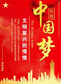 红色党建实现中国梦海报设计