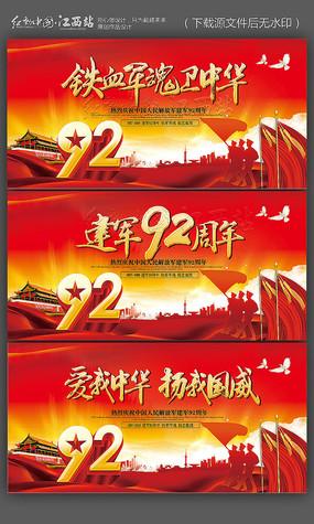 红色大气建军92周年展板设计