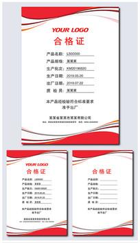红色大气时尚商务产品合格证书设计