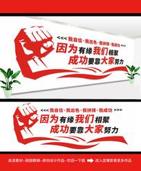 红色企业励志标语文化墙设计