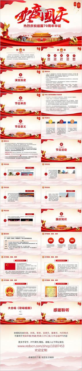 欢度国庆建国70周年国庆节PPT模板