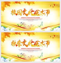 黄色秋季校园文化艺术节宣传海报设计