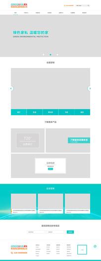 家具类企业网站首页设计