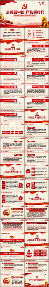 建国70周年十一国庆节党课PPT