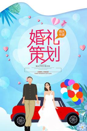 简洁大气婚庆海报设计