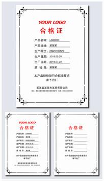 简洁简约唯美产品合格证书设计
