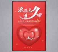 简洁浪漫七夕促销海报