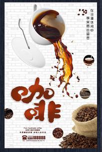咖啡宣传海报设计