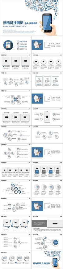 蓝色创意科技图标年终总结计划PPT模板