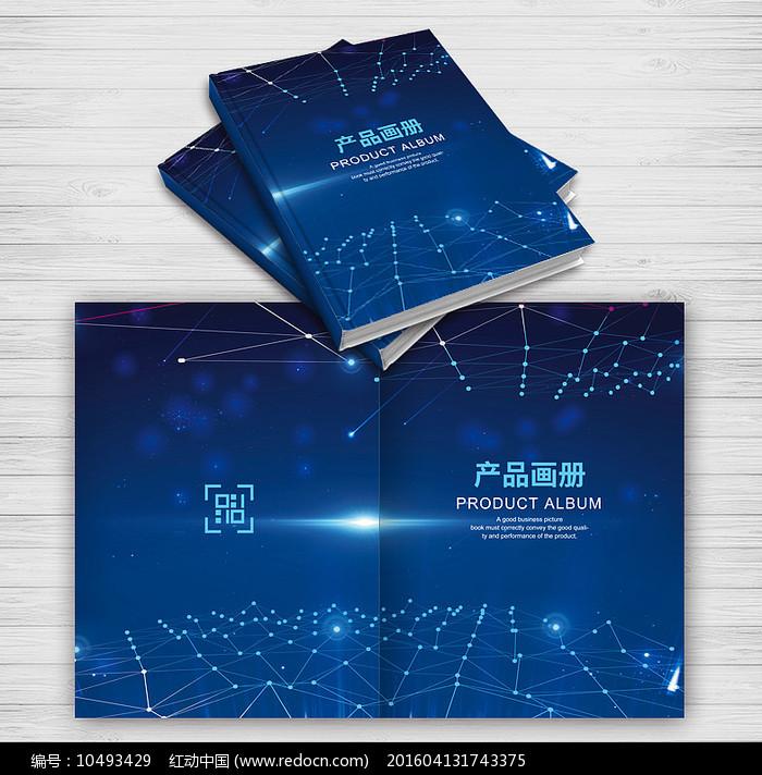 蓝色科技产品画册封面设计图片