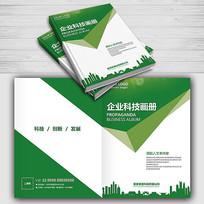 绿色环保商业手册封面设计模板