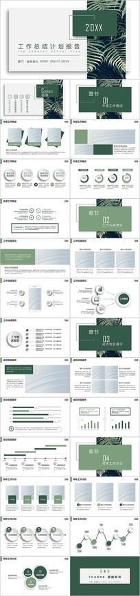 绿色微立体工作总结计划PPT模板