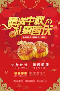 情满中秋礼惠国庆活动海报