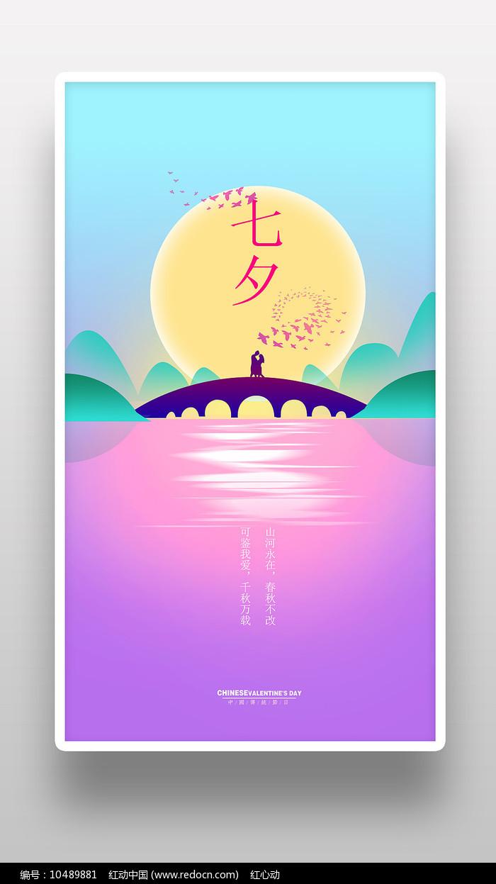 清新淡雅风七夕海报图片