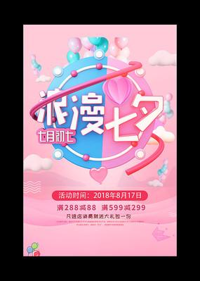 七夕情人节日活动海报