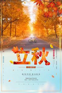 时尚简洁秋季海报设计