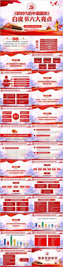 新时代的中国国防白皮书部队军队PPT