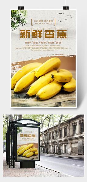 水果宣传海报 PSD