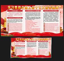 学习中国工会十七大报告精神展板
