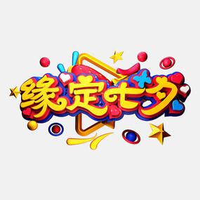 缘定七夕字