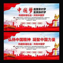 中国梦宣传栏展板