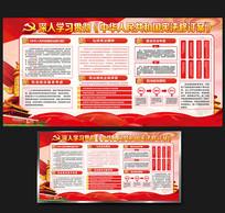 中华人民共和国宪法修正案宣传展板