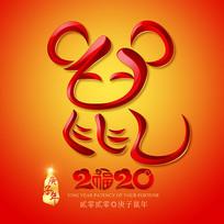 2020春节鼠字艺术字